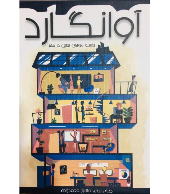 بازی ایرانی آوانگارد