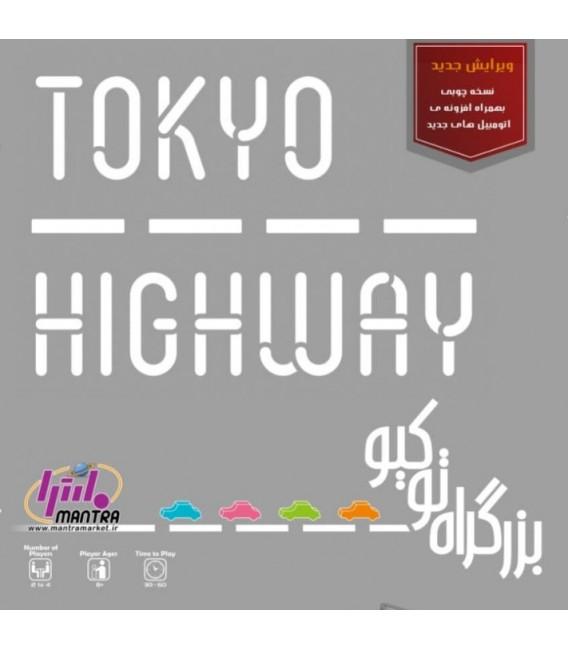 بازی ایرانی بزرگراه توکیو (Tokyo Highway)