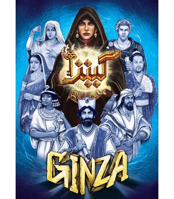بازی ایرانی گینزا (Ginza)