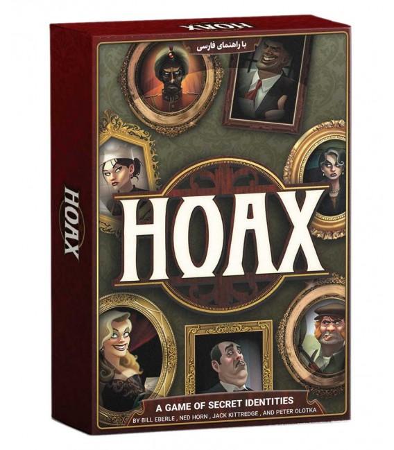 بازی ایرانی حقه (Hoax)