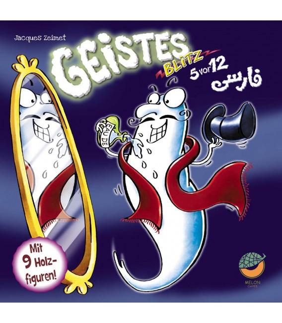 بازی ایرانی حمله ارواح 5 دقیقه به 12 (ghost blitz 5 to 12)