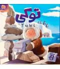 بازی ایرانی توکی (Tuki)