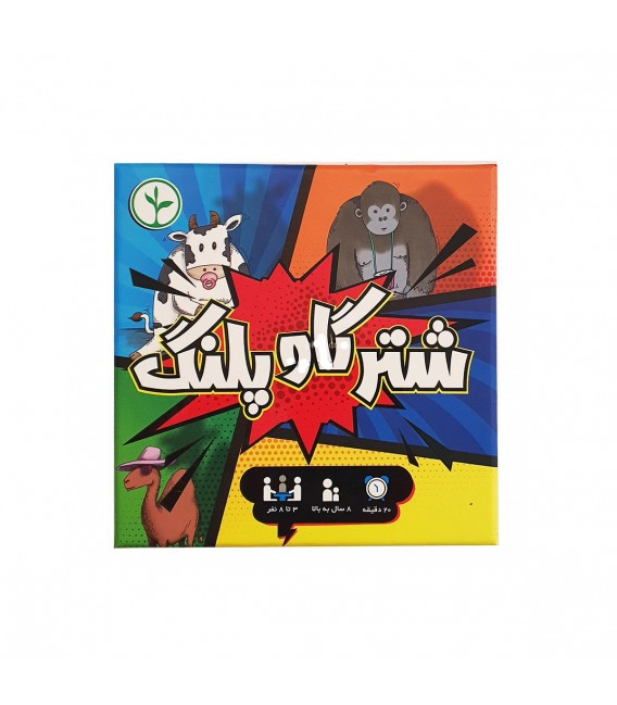 بازی ایرانی شتر گاو پلنگ