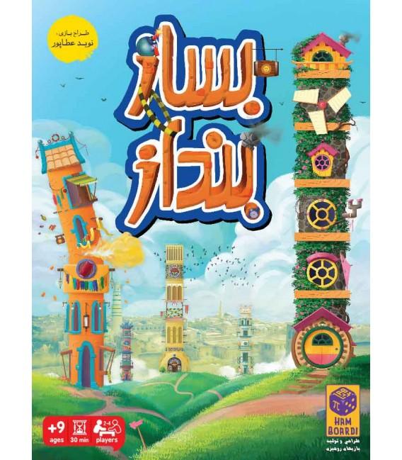 بازی ایرانی بساز بنداز